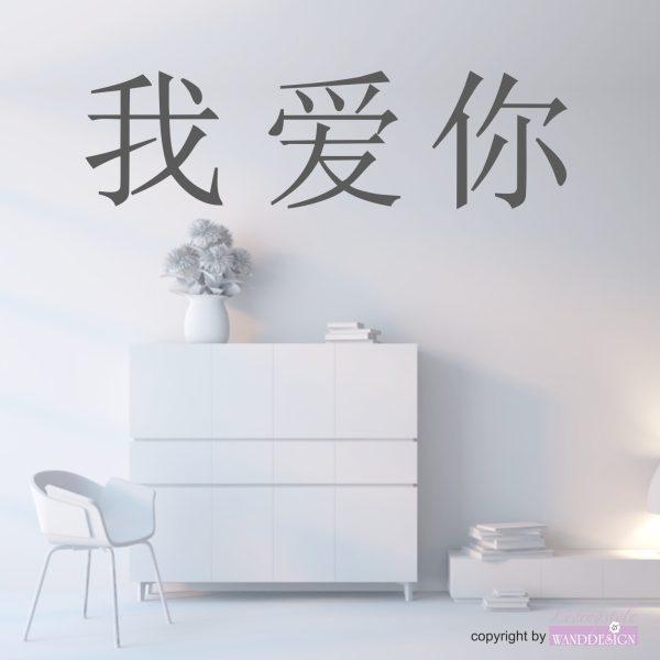 """Wandtattoo Chinesisch """"Ich liebe Dich"""""""